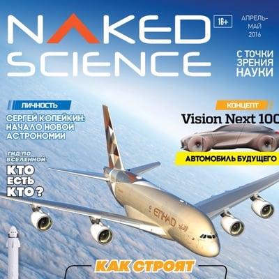 Naked Science в Viber