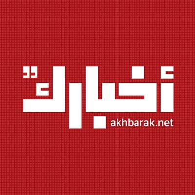 Akhbarak على فايبر